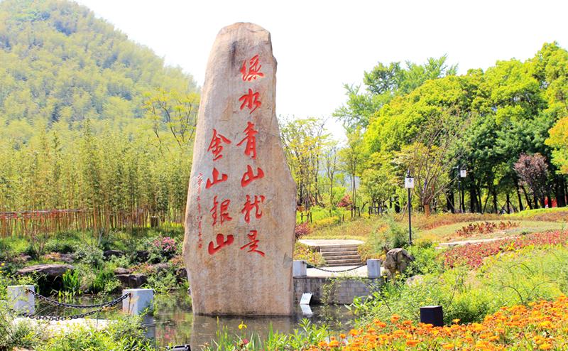 安吉县余村