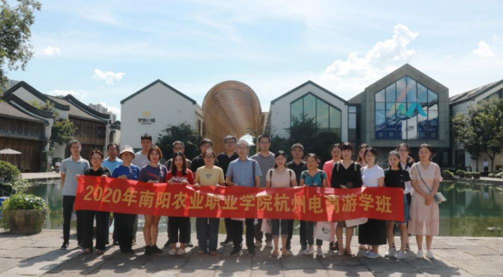 河南省南阳市县乡党政领导干部赴杭州考察乡村振兴建设
