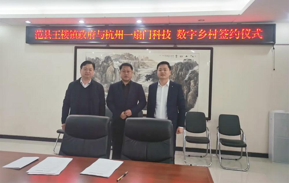 """乡村振兴学院与河南范县王楼镇""""数字乡村""""项目成功签约"""