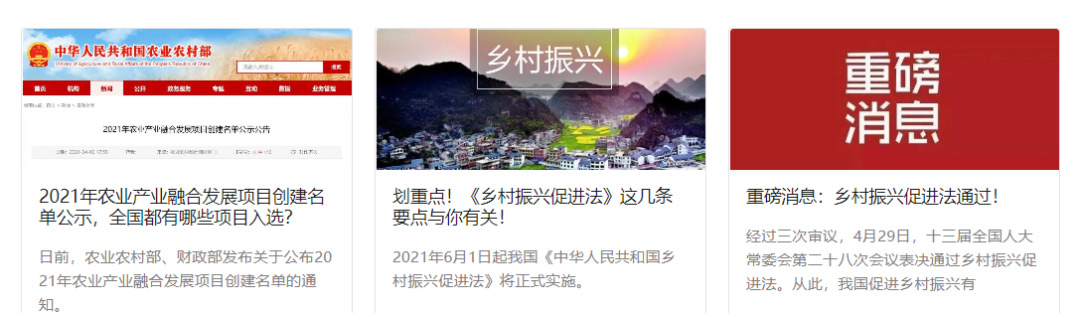 """如何讲好中国特色乡村振兴故事?一定要用好这""""两支笔""""..."""