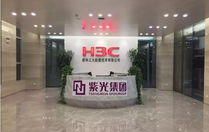 新华三技术有限公司到一扇门考察交流,达成初步意向!