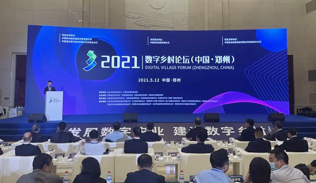 数字乡村潮起中原,2021数字乡村论坛在郑州召开