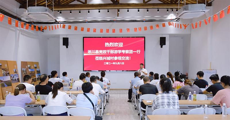 河南淅川县党政干部乡村振兴培训班